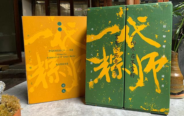 一代粽师---简约风粽子礼盒